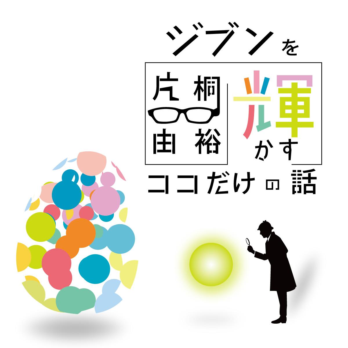 """片桐由裕の""""ジブン""""を輝かすココだけの話"""